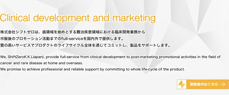 株式会社シフトゼロは、癌領域を始めとする難治疾患領域における臨床開発業務から 市販後のプロモーション活動までのfull-serviceを国内外で提供します。 質の高いサービスでプロダクトのライフサイクル全体を通じてコミットし、製品をサポートします。